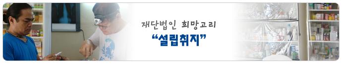 설립취지 copy.png